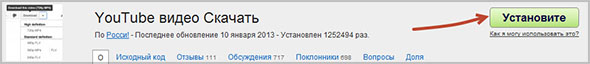 Плагин Userscripts для Google Chrome