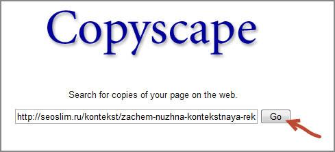 Онлайн сервис Copyscape