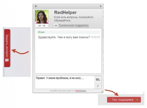 Пример онлайн консультанта