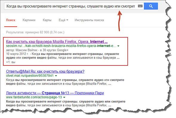 Проверка  уникальности текста в Google