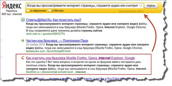 Проверка  уникальности текста в Яндексе