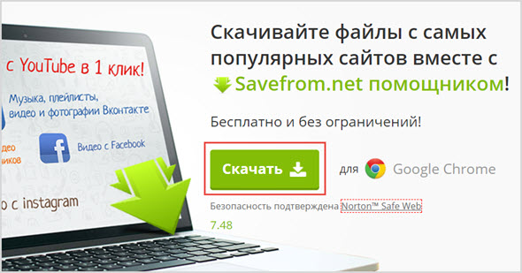 Плагин savefrom для Google Chrome