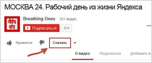 Кнопка скачать с YouTube
