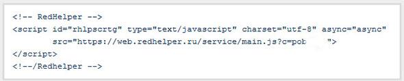 Установка кода