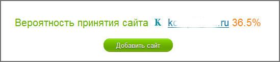 Вероятность принятия сайта