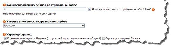 Как правильно покупать ссылки на сайт