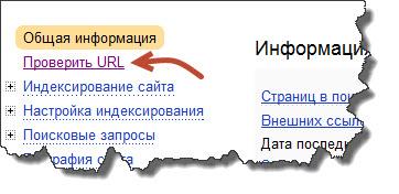 Проверяем страницу в Яндекс вебмастер