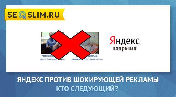 Яндекс запретил шокирующую рекламу (тизеры)