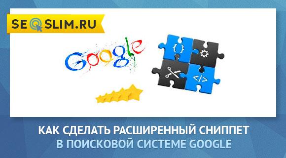 Как сделать расширенный сниппет в Google