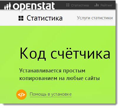 Openstat система анализа и сататистики