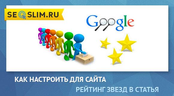 Рейтинг звезд в статях сайта