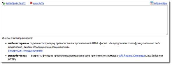 API Яндекс.Спеллер
