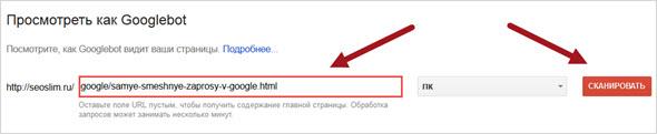 Сканирование страницы в Гугл