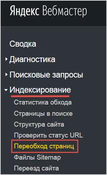Разделы яндекс вебмастер