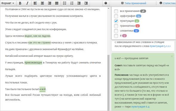 Програмку проверки правописания и пунктуации