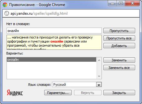 результат работы Яндекс.Спеллер