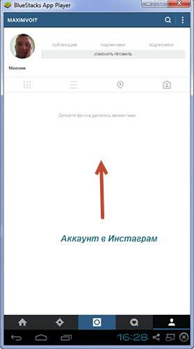 Социальная сеть instagram в компьютере