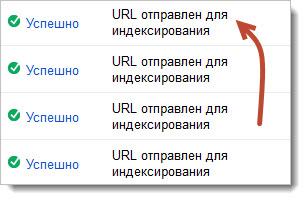 URL отправлен для индексирования