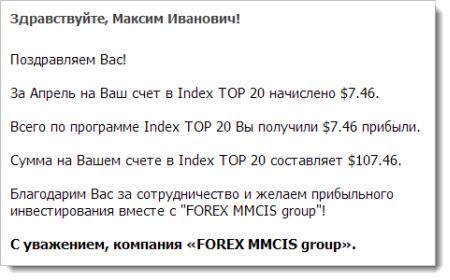 Forex-mmcis.ru index top 20