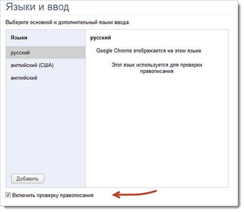 Включить проверку правописания в Chrome