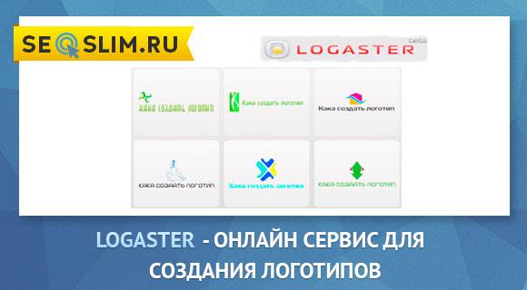 как создать логотип онлайн сервисом