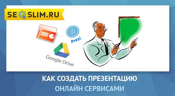 сделать презентацию онлайн