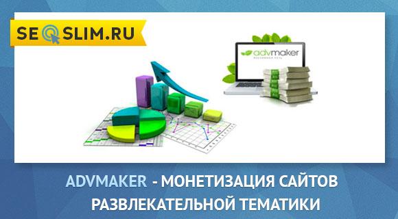 Монетизация сайта в Advmaker
