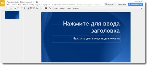 редактор презентации