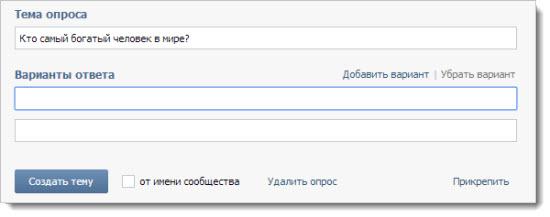 создаем опрос в вконтакте