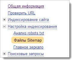 Файлы Sitemap в Яндекс