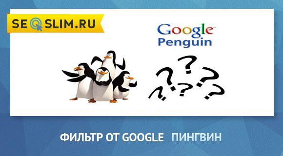 Фильтр Пингвин