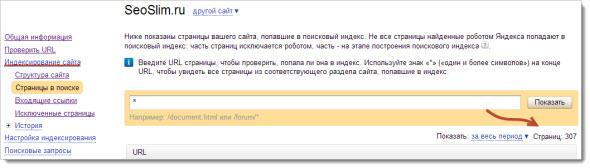 инструменты от Яндекс Вебмастер