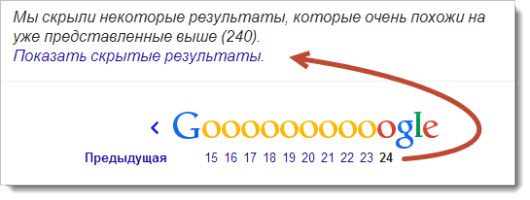 скрытые результаты выдачи Гугл