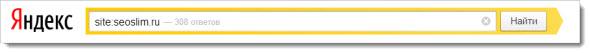 Сколько страниц проиндексировано в Яндексе