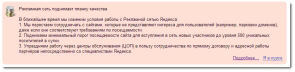 Уведомления от РСЯ