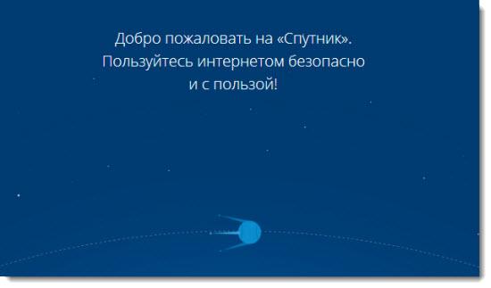 Честный отзыв об поиске Sputnik