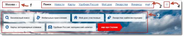 Остальные элементы русского поиска