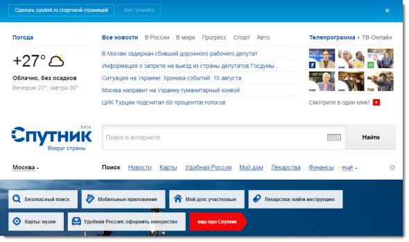 поисковик sputnik.ru
