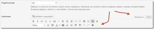 Визуальный редактор рубрик