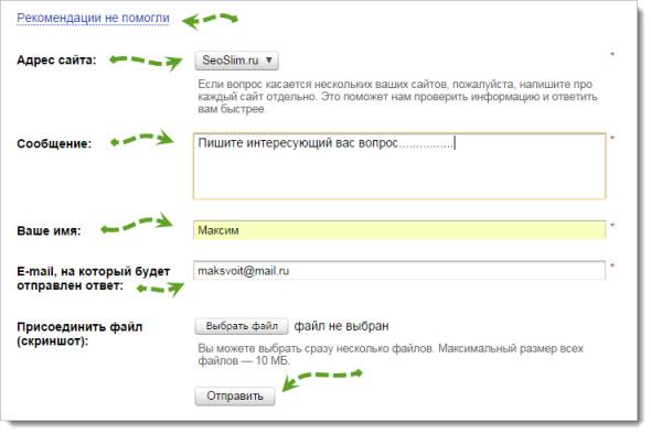 Форма для обращения в поддержку Яндекс