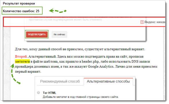 Проверка орфографии в Яндекс