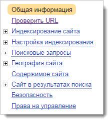 Разделы панели управления Яндекса
