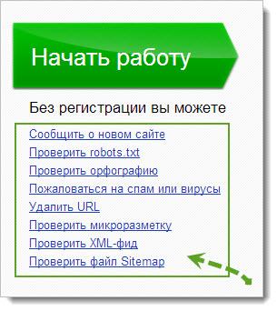 Яндекс Вебмастер без регистрации