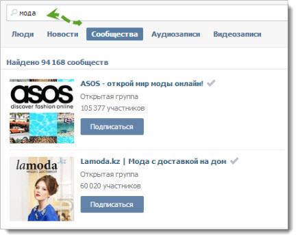 Поиск сообщества Вконтакте