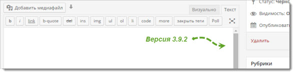 Версия wordpress 3.92