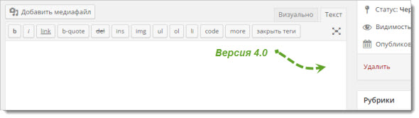 Версия wordpress 4.0
