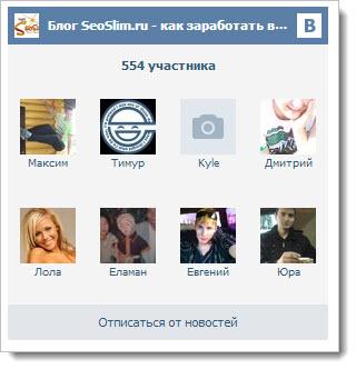 Блок группы ВК на сайте