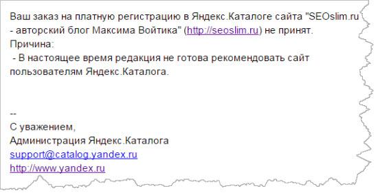 Письмо от тех поддержки Яндекса