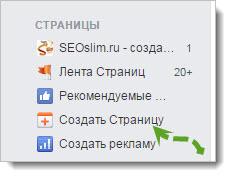 создаем страницу в фейсбук