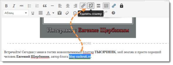удаляем нерабочую ссылку в wordpress